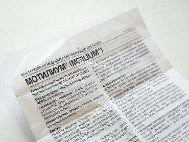 сфотографированная инструкция к препарату мотилиум
